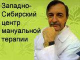 Логотип Западно-Сибирский центр мануальной терапии, ООО
