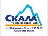 Логотип Тренажерный зал