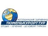 Логотип Ассоциация Здравниц