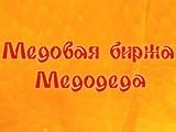 Логотип Медовая биржа Медодеда И.П.