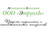 Логотип Этруаль, ООО