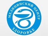 Логотип Здоровье, медицинский центр