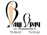 Логотип Ваш Врач, ООО