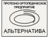 Логотип Протезно-ортопедическое предприятие Альтернатива, ООО
