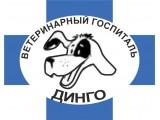 Логотип Динго, ООО (ветеринарный госпиталь)