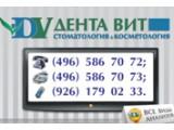 Логотип Дента-Вит