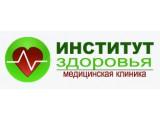 Логотип Институт Здоровья, ООО