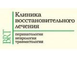Логотип Клиника восстановительного лечения BRT, ООО