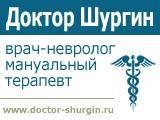 Логотип Доктор Шургин