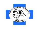 Логотип Ветеринарная клиника Динго