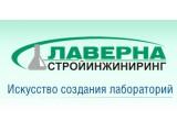 Логотип Лавернастройинжиниринг, ЗАО