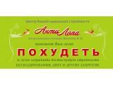 Логотип АнтиЛопА, центр вашей идеальной стройности