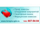 Логотип Терапия, ООО