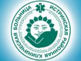 Логотип Истринская районная клиническая больница