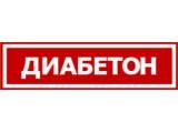 Логотип Диабетон