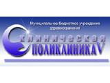 Логотип Клиническая поликлиника №5