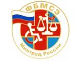 Логотип Федеральное бюро медико-социальной экспертизы