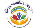 Логотип Реабилитационный центр «Счастливая жизнь»