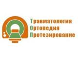 Логотип Травматология. Ортопедия. Протезирование