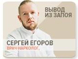 Логотип Сергей Егоров Врач-нарколог