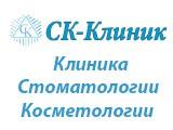 Логотип СК-Клиник