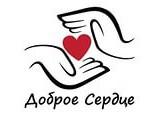 Логотип Доброе сердце, ООО
