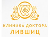 Логотип Стоматологическая клиника доктора Лившиц