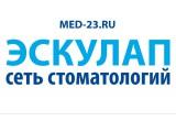 Логотип Эскулап - стоматология в Краснодаре