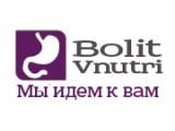 Логотип Bolit Vnutri - Теперь не будет болеть!