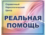 Логотип Реальная помощь, ООО