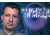 Логотип Империя Гипноза Армида