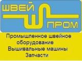 Логотип ШВЕЙПРОМ- швейное , вышивальное оборудование