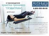 Логотип Тренажер для лечения позвоночника ГРЭВИТРИН