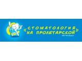 Логотип Медицинский центр «На Пролетарской»