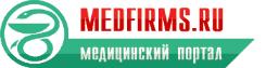 Medfirms.ru - медицинский портал